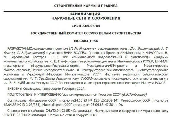 Документ СНиП на устройство канализации